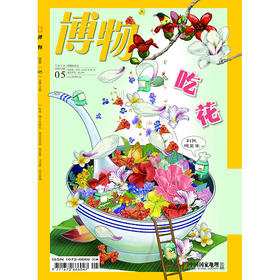 《博物》201805 吃花