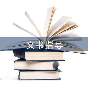 【课程】文书指导-预报名