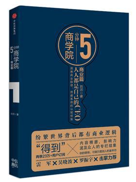 5分钟商学院 商业篇 人人都是自己的CEO 刘润 著 中信出版社图书 正版书籍
