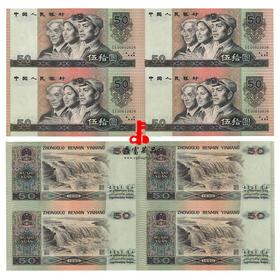 第四套人民币90版50元四连体