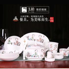 玉柏陶瓷餐具景德镇中式日用送礼白骨具套装38头碗《粉彩福禄图》
