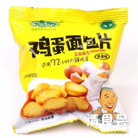 【清真】哈牙清真食品  哈牙鸡蛋面包片 原香味孜然味混合搭配1斤装(22包左右)