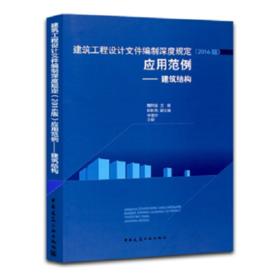 建筑工程设计文件编制深度规定(2016版)应用范例——建筑结构