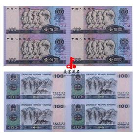 第四套人民币80版100元四连体