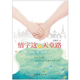 情字这条天堂路 刘晓亭 The Way of Love