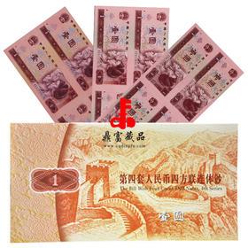 第四套人民币壹元四连体