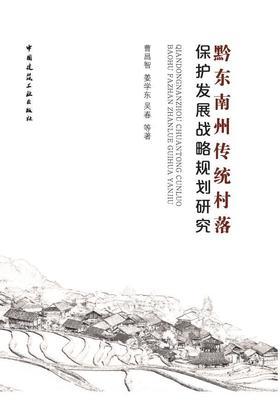 黔东南州传统村落保护发展战略规划研究