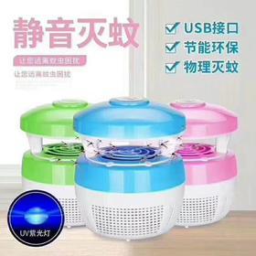 闪购灭蚊灯灭蚊器家用无辐射静音驱蚊灯卧室LED光触媒USB捕蚊器
