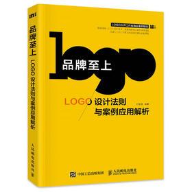 品牌至上 LOGO设计法则与案例应用解析
