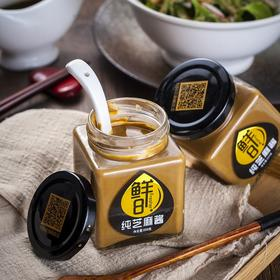 鲜8纯芝麻酱系列(小时候的味道)