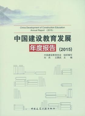 中国建设教育发展年度报告2015