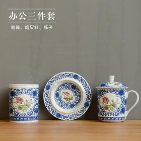 古镇陶瓷青花瓷陶瓷带盖水杯办公杯烟灰缸笔筒散件三件套礼盒装