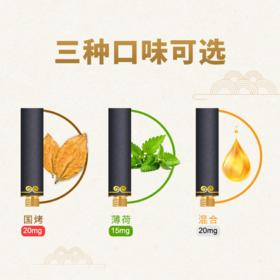 腾云驾雾烟弹(5个装) 三种口味可选(注意仅含烟弹)