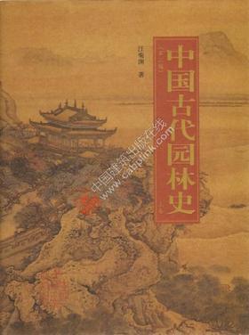 中国古代园林史(上、下卷)