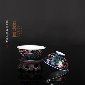 宝瓷林 蓝地珐琅彩正德杯 景德镇陶瓷 珐琅彩 单杯茶杯高档礼盒装