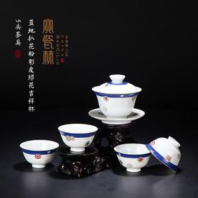 宝瓷林 蓝地扒花粉彩皮球花吉祥杯5头茶具