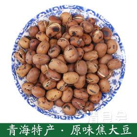 青海特产—纯天然原味焦大豆2斤装包邮