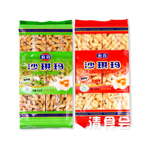 【清真】沙琪玛   府尚软香酥沙琪玛  苦荞味蛋酥味混合装【2袋15元、5袋25元】