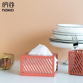 纳谷 | Sunshine 光影斜纹铁艺纸巾盒