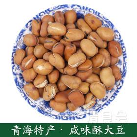 炒大豆 正宗青海手工干炒大豆  原味酥大豆【2斤装】