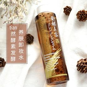 「卸妆界的神仙水」日本xiva酵素养肤卸妆水发酵95%美容液200ml温和卸妆去黑头闭口卸妆液敏感肌