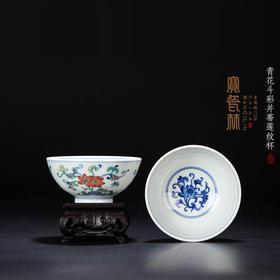 宝瓷林 青花斗彩并蒂莲纹杯