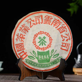 2005年中茶绿印野生乔木老生茶