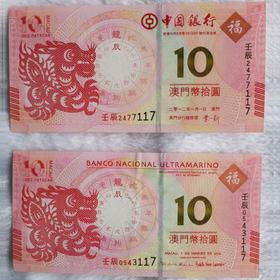 2012龙年澳门生肖纪念对钞、十连号、整刀(百连号)