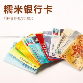 糯米扑克和银行卡/每盒110张 糯米制作