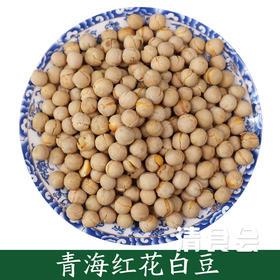 青海特产~正宗红花白豆 原味炒白豆 2斤装