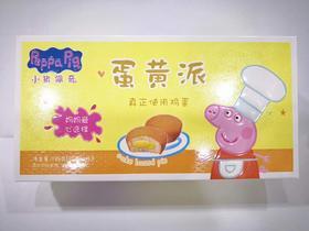 小猪佩奇蛋黄派 120g