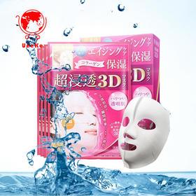 活动!日本嘉娜宝肌美精3D超渗透补水美白面膜4片/盒多种可选