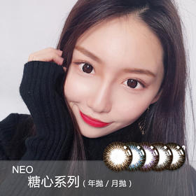 NEO糖心系列(年抛型/月抛型)