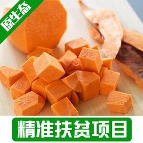【新庙村】农家自特产新鲜香甜红薯2.5斤送半斤