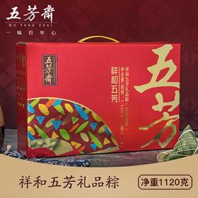 五芳斋 祥和礼品粽 鲜肉大粽子豆沙蜜枣甜粽团购 嘉兴特产