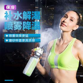 美国O2COOL运动健身喷雾水杯户外便携水壶随手杯夏季创意喷水杯