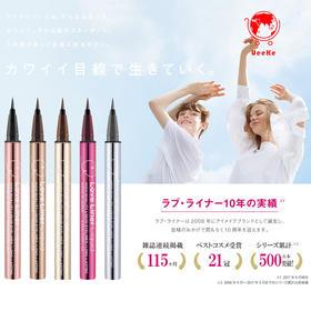 日本MSH Love Liner 随心所欲极细防水眼线液笔
