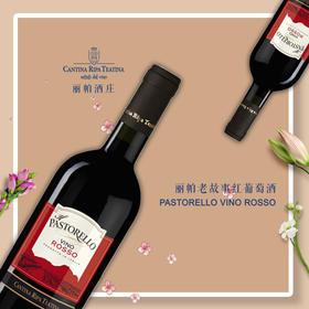 丽帕老故事红葡萄酒(一箱6瓶,送纸袋、酒刀)