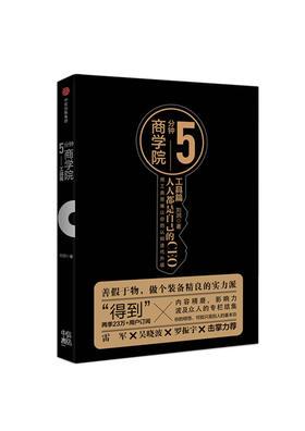 5分钟商学院 人人都是自己的CEO 【工具篇】刘润 著