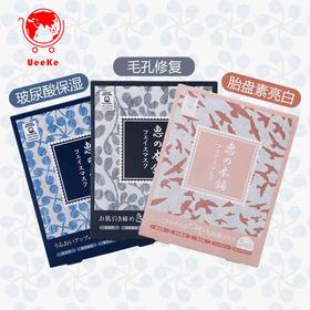 日本直邮惠之本铺温泉水补水美容乳液啫喱面膜