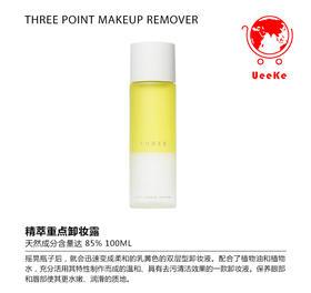 日本直邮THREE精萃重点卸妆露 眼唇卸妆液 天然植物精油 100ml