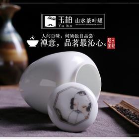 玉柏茶叶罐陶瓷普洱景德镇密封罐青花瓷存储物罐大小号茶叶包装盒