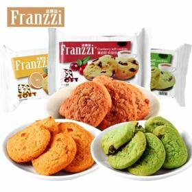 法丽兹 曲奇饼干 软曲奇 蔓越莓/青提/香橙 500g 散装称重