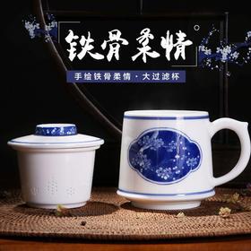 景德镇青花瓷手绘茶杯陶瓷杯子礼品办公杯马克杯带盖过滤水杯铁骨