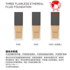 日本直邮THREE凝光水粉霜 UV防护精油粉底液 SPF36PA+++ 30ml