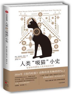人类吸猫小史 家猫如何驯化人类并统治世界 艾比盖尔塔克 著