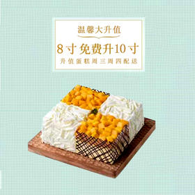 【温馨8寸升10寸】热卖蛋糕三选一,10寸仅售8寸的价格,仅限周三,周四配送.