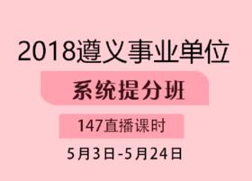 2018遵义事业单位系统提分班五期02班(5.3-5.24)