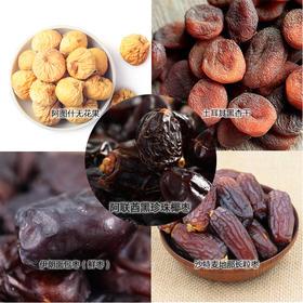 斋月品尝套装 | 各类进口椰枣和干果混装