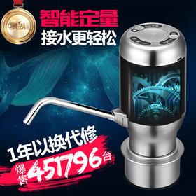 【1年内质量问题免费换新】景湖电动抽水器 无线充电   智能定量接水